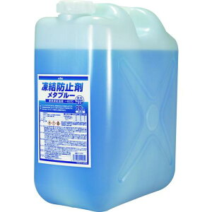 ■KYK 凍結防止剤メタブルー 20L ポリ缶タイプ〔品番:41205〕【8557552:0】