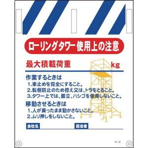 ■グリーンクロス タンカン標識 NTー49 ローリングタワー使用上の注意〔品番:1146820049〕掲外取寄【8570866:0】