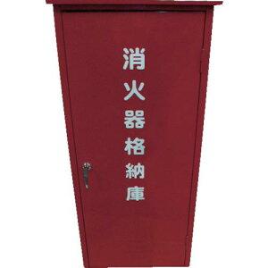 ■ドライケミカル 50型消火器格納箱 〔品番:NB-50〕直送【8579443:0】【大型・重量物・個人宅配送不可】【送料別途お見積り】