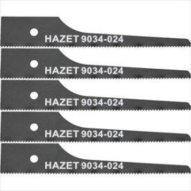 ■HAZET エアソー替え刃 9034-024/5 HAZET社【8595443:0】