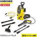 □ケルヒャー 高圧洗浄機 K3サイレント ベランダ 60Hz 1601-4490 [在庫品B]【4054278088587:999111】