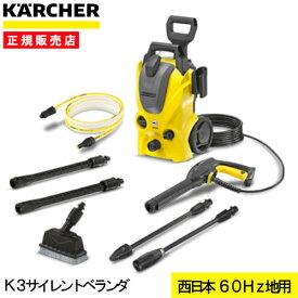 ケルヒャー 高圧洗浄機 K3サイレント ベランダ 60Hz 1601-4490