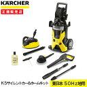 □ケルヒャー 高圧洗浄機 K5サイレント カー&ホームキット50Hz 1601-9420 [在庫品B]【4054278090139:999111】