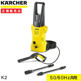 □ ケルヒャー 高圧洗浄機 K2 1602-2180 [在庫品B]【4054278090177:999111】