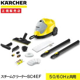 ケルヒャー スチームクリーナー SC4 イージーフィックス 1512-4570 EasyFix