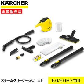 ケルヒャー スチームクリーナー SC1 イージーフィックス 1516-3360 EasyFix