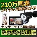 防犯カメラ ワイヤレス 屋外 210万画素 ワイヤレスカメラ SDカード 録画 セット WSC610S セット DXアンテナ