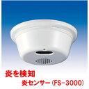 炎検知 炎センサー(FS-3000)