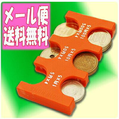 1000円ぽっきり 携帯コインホルダー コインホーム 小銭入れ コインケース 送料無料