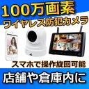 防犯カメラ ワイヤレス/防犯カメラ 無線/ワイヤレス 防犯カメラ 録画 セット TTC-NO1 Pセット(旋回型)