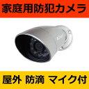 家庭用 防犯カメラ 屋外 防滴 AT-1300 【防犯カメラ】【ケーブル付き】