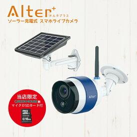 ソーラー 防犯カメラ 監視カメラ 電源不要 太陽光 ソーラーバッテリー式カメラ スマホ専用 SDカード録画 ソーラー充電式 ネットワークカメラ 【AT-740 ソーラーバッテリーWi-Fiカメラ 高耐久microSDカード16GBセット】
