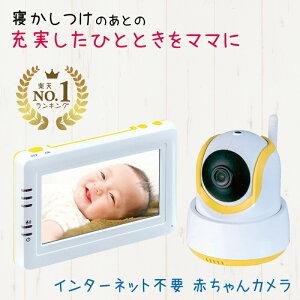 ワイヤレス ベビーモニター ベビーカメラ 充電式 赤ちゃん 見守り 子ども 安心 安全 インターネット不要 赤ちゃんカメラ ベビーベッド 子守唄 双方向通話 育児 子育て 家事 オルタプラス Alte