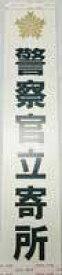 警察官立寄所 アクリル防犯ステッカー 防犯シール 店舗の防犯 店舗防犯 警察官 警察立ち寄り所 施設用 施設防犯 施設向け 店舗向け テロ対策 テロ防止 犯罪防止 被害防止 シール ステッカー 縦型 IT-2S