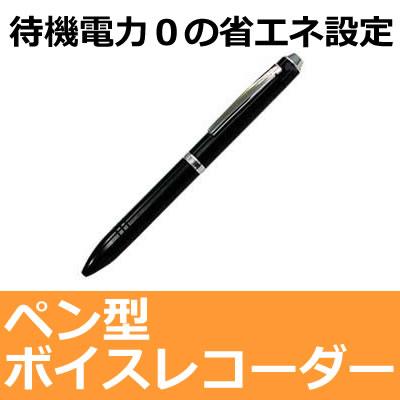 ベセトジャパン 超薄型ボールペン型 ICレコーダー VR-P003N(BESETO JAPAN)1GBB