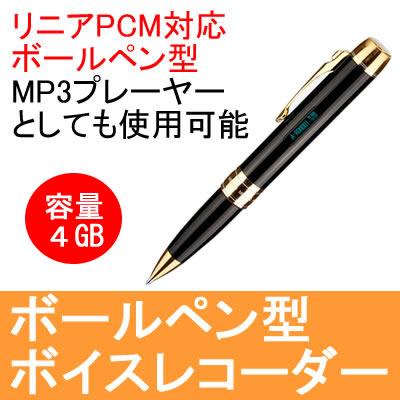 MQ-007PCM-4GB ペン型ICレコーダー