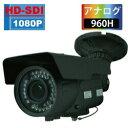 防犯カメラ SDカード録画 屋外用 ハイビジョン200万画素 防犯カメラ 監視カメラ ITR-HD2200
