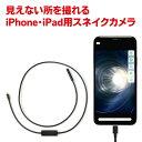 スネイクカメラ LT-01 iPhone iPad 用 ケーブルカメラ ワイヤーカメラ ケンコートキナー KENKO TOKINA スマホ専用カメ…