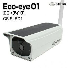 ソーラー 防犯カメラ 監視カメラ 200万画素 電源不要 太陽光 スマホ専用 SDカード録画 ソーラー充電式 ネットワークカメラ リアルタイム監視 【グランシールド Eco-eye01 GS-SLB01】