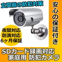 防犯カメラ sdカード録画 家庭用 屋外防犯カメラ 【CK-07】