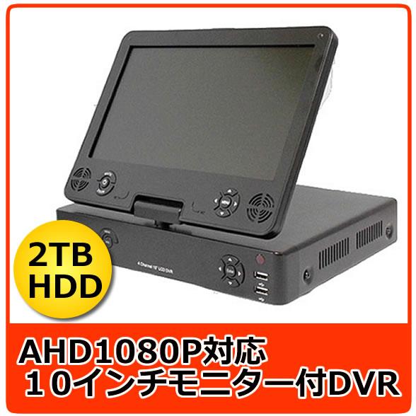 防犯カメラ AHD1080P対応録画機  10.1インチモニター内蔵 AHD対応レコーダー CK-AHD101YH (2TB)