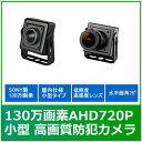 防犯カメラ AHD 小型 屋内 CK-M3303B(ボードレンズ) CK-M3303P(ピンホールレンズ)