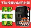 防犯カメラ電池式屋外トレイルカメラ防犯カメラセット