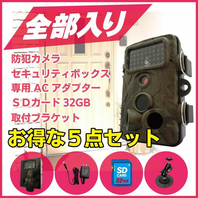 防犯カメラ 電池式 SDカード録画 1080P 屋外防水 CK-S120SET トレイルカメラ 全部入りセット SDカード ACアダプタ付き