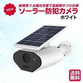 ソーラー 防犯カメラ ホワイト プロ PRO 監視カメラ 220万画素 1080P 電源不要 太陽光 ソーラーバッテリー スマホ専用 SDカード録画 ソーラー充電式