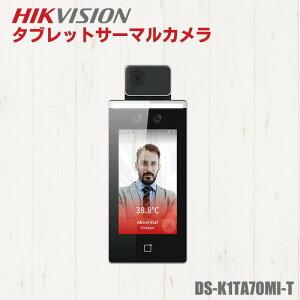 非接触 サーマルカメラ タブレット コロナ対策 体表温度測定 体表面温度計測サーモグラフィーカメラ 【HIKVISION DS-K1TA70MI-T】