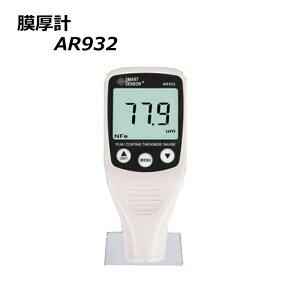 SMART SENSOR社 AR932 膜厚計 金属 コーティング壁 塗料膜 非破壊 測定【送料無料】