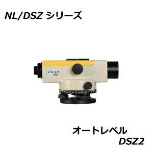 SOUTH社 DSZ2 NL/DSZ シリーズ 自動レベル オートレベル