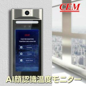 顔認識温度モニター サーモグラフィカメラ AI顔認識温度モニター 体表面温度測定 体温管理 勤怠管理機能 非接触 顔認識 計測器【CEM AI-321】