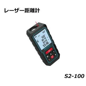 MILESEEY社 S2-100 レーザー距離計 角度 面積 体積 ピタゴラス 測定【送料無料】