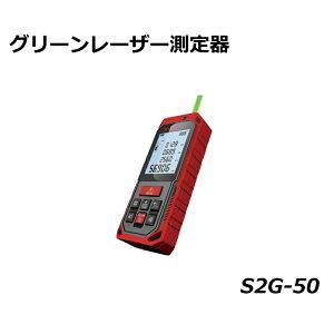 MILESEEY社 S2G-50 グリーンレーザー測定器 距離計 測定【送料無料】