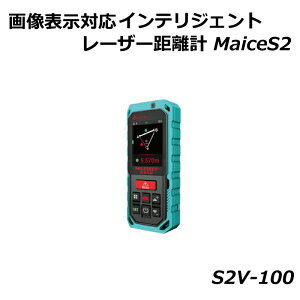 MILESEEY社 S2V-100 画像表示対応インテリジェントレーザー距離計 MaiceS2  レーザー距離計 単一 面積 体積 台形 三角形 ピタゴラス ユニバーサル水平バブル【送料無料】