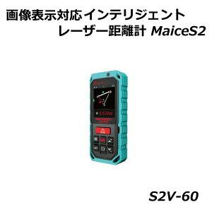 MILESEEY社 S2V-60 画像表示対応インテリジェントレーザー距離計 MaiceS2  レーザー距離計 単一 面積 体積 台形 三角形 ピタゴラス【送料無料】