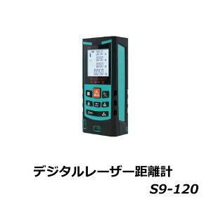 MILESEEY社 S9-120 デジタルレーザー測定器 距離 面積 体積 ピタゴラス 測定 【送料無料】