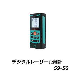 MILESEEY社 S9-50 デジタルレーザー測定器 距離 面積 体積 ピタゴラス 測定 【送料無料】