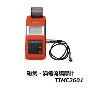 TIME社 TIME2601 磁気・渦電流膜厚計 磁気誘導(鉄)渦電流(非鉄)【送料無料】【代引不可】