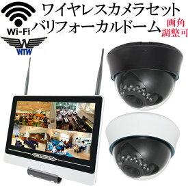 カラー選択自由! ドーム型 バリフォーカルレンズ 内部アンテナ ワイヤレス防犯カメラ 220万画素 WI-FI環境対応 台数自由 1台〜4台セット HDC-EGR08 イーグル NVR WTW-EGDR204WHE2 WTW-EGDR204BHE2 WTW-EG2542LH