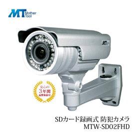 防犯カメラ 監視カメラ 屋外 SDカード録画 200万画素 家庭用 防犯カメラ MTW-SD02FHD(1080P)フルハイビジョン マザーツール 長期3年保証