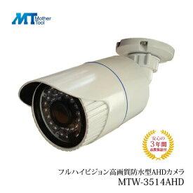 防犯カメラ 屋外 AHD 1080P 200万画素 防水型AHD防犯カメラ MTW-3514AHD 国内メーカー マザーツール 3年保証