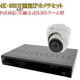 【4K対応】【ドーム型】【800万画素】【PoE給電】【高圧縮H265採用】次世代高解像度 防犯カメラ 監視カメラ 遠隔監視可能 防犯録画機 NVR レコーダー IPカメラ PoE給電 HDD2TB付き HDC-4K800IPC04 WTW-PDRP4615E2 WTW-NV404EP2