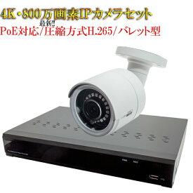【4K対応】【800万画素】【PoE給電】【高圧縮H265採用】次世代高解像度 防犯カメラ 監視カメラ 遠隔監視可能 防犯録画機 NVR レコーダー IPカメラ PoE給電 HDD2TB付き HDC-4K800IPC01 WTW-PRP9015E WTW-NV404EP