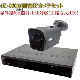 【4K対応】【赤外線照射距離50M】【PoE給電対応】【800万画素】【高圧縮H265採用】夜間に強い 高性能赤外線搭載 次世代高解像度 防犯カメラ 監視カメラ 遠隔監視可能 防犯録画機 NVR レコーダー IPカメラ PoE給電 HDD2TB付き HDC-4K800IPC03 WTW-PRP9230E WTW-NV404EP