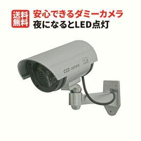ダミーカメラ 送料無料 ダミー防犯カメラ 防犯カメラ 監視カメラ ダミー 屋外タイプ ダミーカメラ 赤外線照射