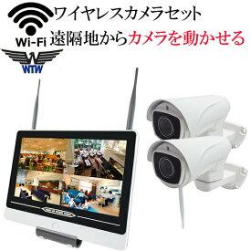 【カメラを遠隔で自由に操作できる】防犯カメラ 監視カメラ ワイヤレス 220万画素 ワイヤレス防犯カメラ WI-FI環境対応 台数自由 2台セット HDC-EGR12 イーグル NVR パンチルト 首ふり WTW-EGR993PT WTW-EG2542LH WTW-EGR993PTS