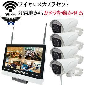 【カメラを遠隔で自由に操作できる】防犯カメラ 監視カメラ ワイヤレス 220万画素 ワイヤレス防犯カメラ WI-FI環境対応 台数自由 4台セット HDC-EGR12 イーグル NVR パンチルト 首ふり WTW-EGR993PT WTW-EG2542LH WTW-EGR993PTS