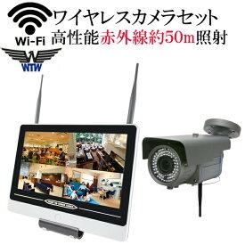 【赤外線50m照射】【音声録画対応】大型赤外線搭載 マイク搭載 音声録画対応 夜間に強い バリフォーカル ワイヤレス防犯カメラ 220万画素 WI-FI環境対応 集音マイク内蔵 台数自由 1台セット HDC-EGR03 イーグル NVR WTW-EGR8034HEA2 WTW-EG2542LH